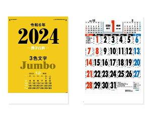 【名入れ50冊】 カレンダー 2022年 壁掛け 3色ジャンボ・漢字百科(年間予定表付) IC-520 名入れ 令和4年 月めくり 月表 送料無料 社名 団体名 自社印刷 部 小ロット 名入れ無し 無印 日本 挨