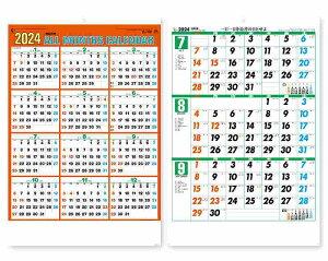 【名入れ50冊】 カレンダー 2022年 壁掛け ジャンボ三ヶ月文字月表 NA-138 名入れ 令和4年 月めくり 月表 送料無料 社名 団体名 自社印刷 部 小ロット 名入れ無し 無印 日本 挨拶 開業 年賀 粗品