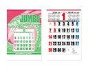 カレンダー 2018年 壁掛け ジャンボ3色文字 NK-191 名入れ 50冊から販売の1冊単価 平成30年 月めくり 月表 送料無料 社名 団体名 …