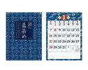 【名入れ50冊】 カレンダー 2021年 壁掛け 藍染め文字月表 NK-72 令和3年 月めくり 月表 送料無料 社名 団体名 自社印刷 小ロット対応…