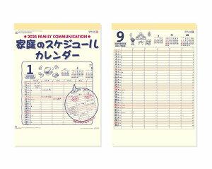 【名入れ50冊】 カレンダー 2021年 壁掛け 家庭のスケジュールカレンダー NK-80 令和3年 月めくり 月表 送料無料 社名 団体名 自社印刷 小ロット対応 日本 挨拶 開業 年賀 粗品 記念品 イベント