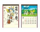 カレンダー 2021年/令和3年 壁掛け 招福ねこ暦 NK-83