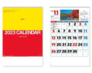 【名入れ50冊】 カレンダー 2021年 壁掛け 文字月表(風景入り) NK-420 令和3年 月めくり 月表 送料無料 社名 団体名 自社印刷 小ロット対応 日本 挨拶 開業 年賀 粗品 記念品 イベント 贈答 ギ