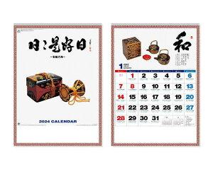 【名入れ50冊】 カレンダー 2022年 壁掛け 日々是好日 NK-438 名入れ 令和4年 月めくり 月表 送料無料 MM-213 社名 団体名 自社印刷 小ロット対応 日本 挨拶 開業 年賀 粗品 記念品 イベント 贈答