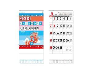 【名入れ50冊】 カレンダー 2022年 壁掛け えと絵文字月表 NK-448 名入れ 令和4年 月めくり 月表 送料無料 社名 団体名 自社印刷 小ロット対応 日本 挨拶 開業 年賀 粗品 記念品 イベント 贈答