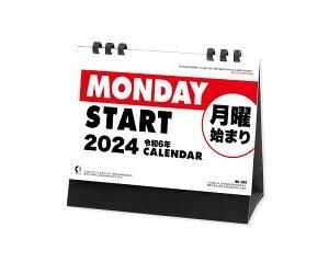 【名入れ100冊】 卓上カレンダー 2021年 卓上 月曜始まりカレンダー NK-555 令和3年 送料無料 社名 団体名 自社印刷 小ロット対応 日本 挨拶 開業 年賀 粗品 記念品 参加賞 イベント 贈答 ギフト