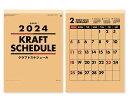 【送料無料】カレンダー 2020年/令和2年 壁掛け クラフトスケジュール SG-296