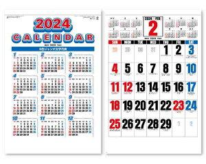 【名入れ50冊】 カレンダー 2022年 壁掛け 3色ジャンボ文字 年間予定表付 SG-551(SB-197) 名入れ 令和4年 月めくり 月表 送料無料 社名 団体名 自社印刷 名入れ 10冊 名入れ無し 日本 挨拶 開業 年
