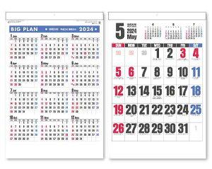 【名入れ50冊】 カレンダー 2021年 壁掛け ビッグプラン SG-555 令和3年 月めくり 月表 送料無料 社名 団体名 自社印刷 名入れ 10冊 部 小ロット 名入れ無し 無印 日本 挨拶 開業 年賀 粗品 記念