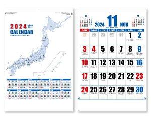 【名入れ50冊】 カレンダー 2022年 壁掛け 日本地図入りジャンボ文字 SG-556 名入れ 令和4年 月めくり 月表 送料無料 社名 団体名 自社印刷 名入れ 10冊 部 小ロット 名入れ無し 日本 挨拶 開業