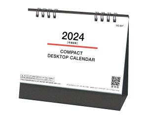 【名入れ100冊】 卓上カレンダー 2021年 卓上 COMPAKT DESKTOP CALENDAR SG-957 令和3年 送料無料 社名 団体名 自社印刷 小ロット対応 日本 挨拶 開業 年賀 粗品 記念品 参加賞 イベント 贈答 ギフト【smt