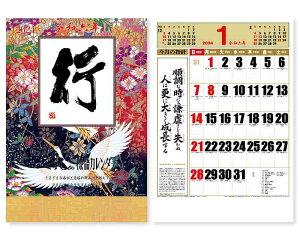 【名入れ50冊】 カレンダー 2022年 壁掛け 特大・行(くらしの標語カレンダー) SR-590 名入れ 令和4年 月めくり 月表 送料無料 社名 団体名 自社印刷 小ロット 名入れ無し 無印 日本 挨拶 開業