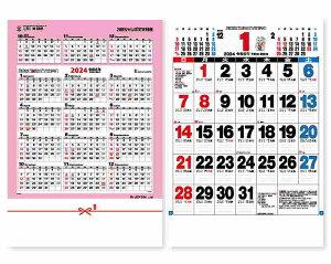 【名入れ50冊】 カレンダー 2022年 壁掛け 3色ジャンボ文字月表 TD-610 名入れ 令和4年 月めくり 月表 送料無料 社名 団体名 自社印刷 部 小ロット 名入れ無し 無印 日本 挨拶 開業 年賀 粗品 記