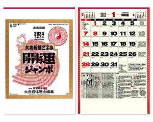 【名入れ50冊】 カレンダー 2022年 壁掛け 開運ジャンボ(年間開運暦付) TD-613 名入れ 令和4年 月めくり 月表 送料無料 社名 団体名 自社印刷 部 小ロット 名入れ無し 無印 日本 挨拶 開業 年