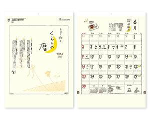 【名入れ50冊】 カレンダー 2022年 壁掛け ちょっと和なくらしの暦 TD-843 名入れ 令和4年 月めくり 月表 送料無料 社名 団体名 自社印刷 部 小ロット 名入れ無し 無印 日本 挨拶 開業 年賀 粗品