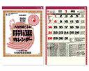 カレンダー 2021年/令和3年 壁掛け 開運カレンダー(年間開運暦付) TD-882