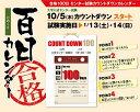 合格100日 センター試験カウントダウンカレンダー