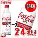 コカ・コーラプラス 470mlPET 24本 1ケース 【送料無料】【メーカー直送】 コカコーラ 炭酸 ソフトドリンク 470ミリ 特定保健用…