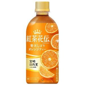 紅茶花伝 クラフティー 贅沢しぼりオレンジティー 440mlPET 24本×1ケース