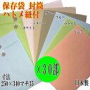 封筒 角2 ピンク ハトメ紐付き マチ付き 120g/m2 30枚 BK2-572