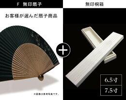 扇子+桐箱