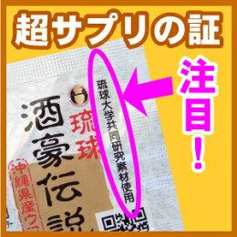 沖縄ウコン琉球酒豪伝説