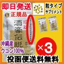 琉球 酒豪伝説(1.5g×6包入)3袋(18包)【正規品】