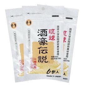 【正規品】 琉球 酒豪伝説(1.5g×6包入) 3袋(18包) ネコポス メール便 送料無料 うこん 沖縄 土産 サプリ 粒
