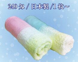 タオル日本製