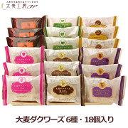 大麦セットA(6種18個入)