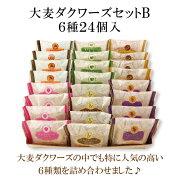 大麦セットB(6種24個入)