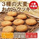 【ひと家族1回限り1点のみ】【国産大麦】3種の大麦おからクッキーお試し9枚入【メール便配送】
