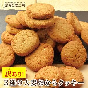 【メール便送料無料】おおむぎ工房(旧:大麦工房ロア) 訳あり3種の大麦おからクッキー12枚入り 個包装 ゆうパケットでお届けします グルテンフリー 食物繊維 国産大麦 ダイエット