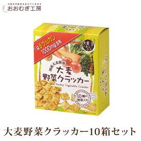 大麦工房ロア直営 大麦野菜クラッカー10箱セット