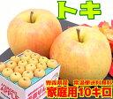 【常温便送料無料】10月りんご期待の新生 トキ 家庭用10キロ人気急上昇!果肉の硬さと甘味が特徴!青森県からもぎたて…