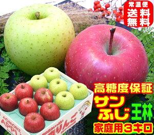 ★超早割中!高糖度サンふじ王林 詰合せ家庭用 3キロ常温便送料無料【11月下旬より順次発送】1箱で2つの味わい毎日のフルーツに青森りんご りんごの本場青森県から産地直送訳あり Apple 内