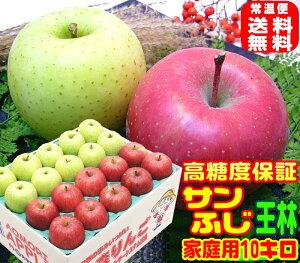 ★超早割中!高糖度サンふじ王林 詰合せ家庭用10キロ常温便送料無料【11月下旬より順次発送】1箱で2つの味わい毎日のフルーツに青森りんご りんごの本場青森県から産地直送訳あり Apple 内