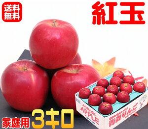 【常温便 送料無料】お菓子作りに最適 紅玉 家庭用 3キロ箱内容量は約2.5キロになりますお菓子作りの人気者!りんごの本場青森県から産地直送♪煮ても煮崩れしにくく!アップルパイ作り