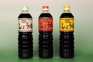 濃口醤油 1L さしみ醤油1L 淡口醤油1L 自慢の醤油3本セットです。初めての方でもお試しでご購入いただけると思います。