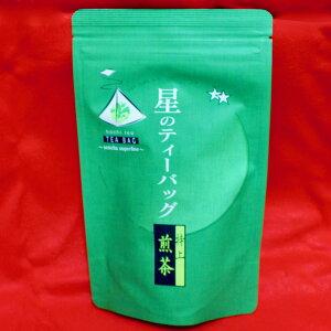 送料込 【 星のティーバッグ (5g×18袋)】 お茶 緑茶 深蒸し茶 八女茶 日本茶 冷水茶 深むし がぶ飲み深むし ティーパック 18個入 メール便配送 送料無料 業務用 お徳用 お得用 ティーバック