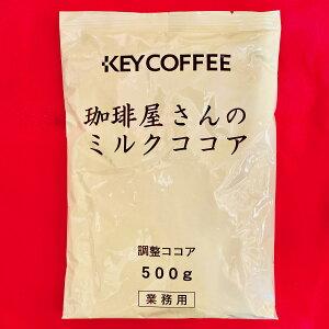 送料込 【 KEY COFFEE 珈琲屋さんのミルクココア 500g 業務用 】 スプーン 混ぜるだけ とってもクリーミー まろやか ココア ココアパウダー ミルクココア チョコ チョコレート 飲料 キーコーヒー