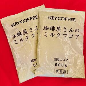 送料込 2個 セット 【 KEY COFFEE 珈琲屋さんのミルクココア 500g 業務用 】 スプーン 混ぜるだけ クリーミー まろやか ココア ココアパウダー ミルクココア チョコ チョコレート 飲料 キーコーヒ