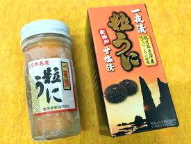 新物! 礼文島 一夜漬粒うにエゾバフンウニ無添加甘塩漬 新鮮なエゾバフンウニを赤穂の天塩を使った塩水に15分ほど漬け込んでから水切りしたもの!礼文島近海で採捕されるウニは上質な昆布を食べて育つので濃厚な味!ウニの中でも一番美味しいと言われています(北海道・雲丹)
