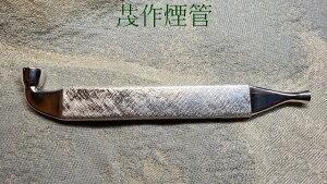 茂作煙管 刀豆煙管 鉈豆 純銀 ハンドメイド 長め 煙管 送料無料