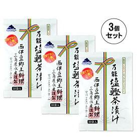 西伊豆 三角屋水産 万能塩鰹茶漬け 10食