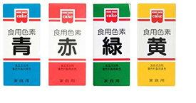 ホームメイド 食用色素 4色セット (青、赤、緑、黄) 共立食品