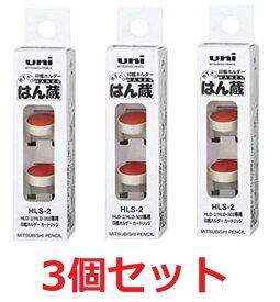 三菱鉛筆 印鑑ホルダー はん蔵 専用補充カートリッジ HLS252 3個セット