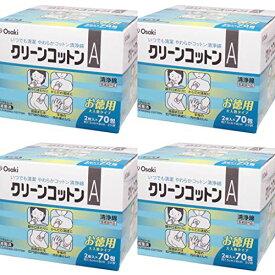 【4個】クリーンコットンA お得な増量タイプ 2枚入×70包入