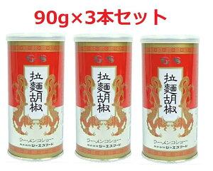 ジーエスフード 拉麺胡椒 (ラーメンコショー) 90g×3本セット