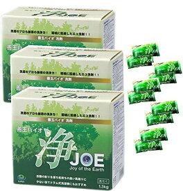 プロが認めた洗濯洗剤!善玉バイオ 浄JOE洗剤(1.3kg×3箱)※一回分の浄JOE(30g)10袋付セット【HAPIKO】